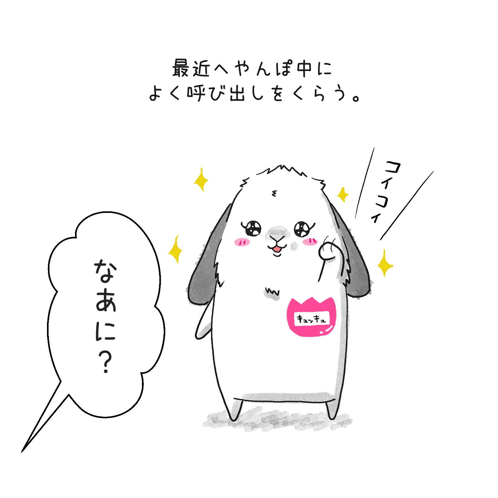 うさぎの漫画01