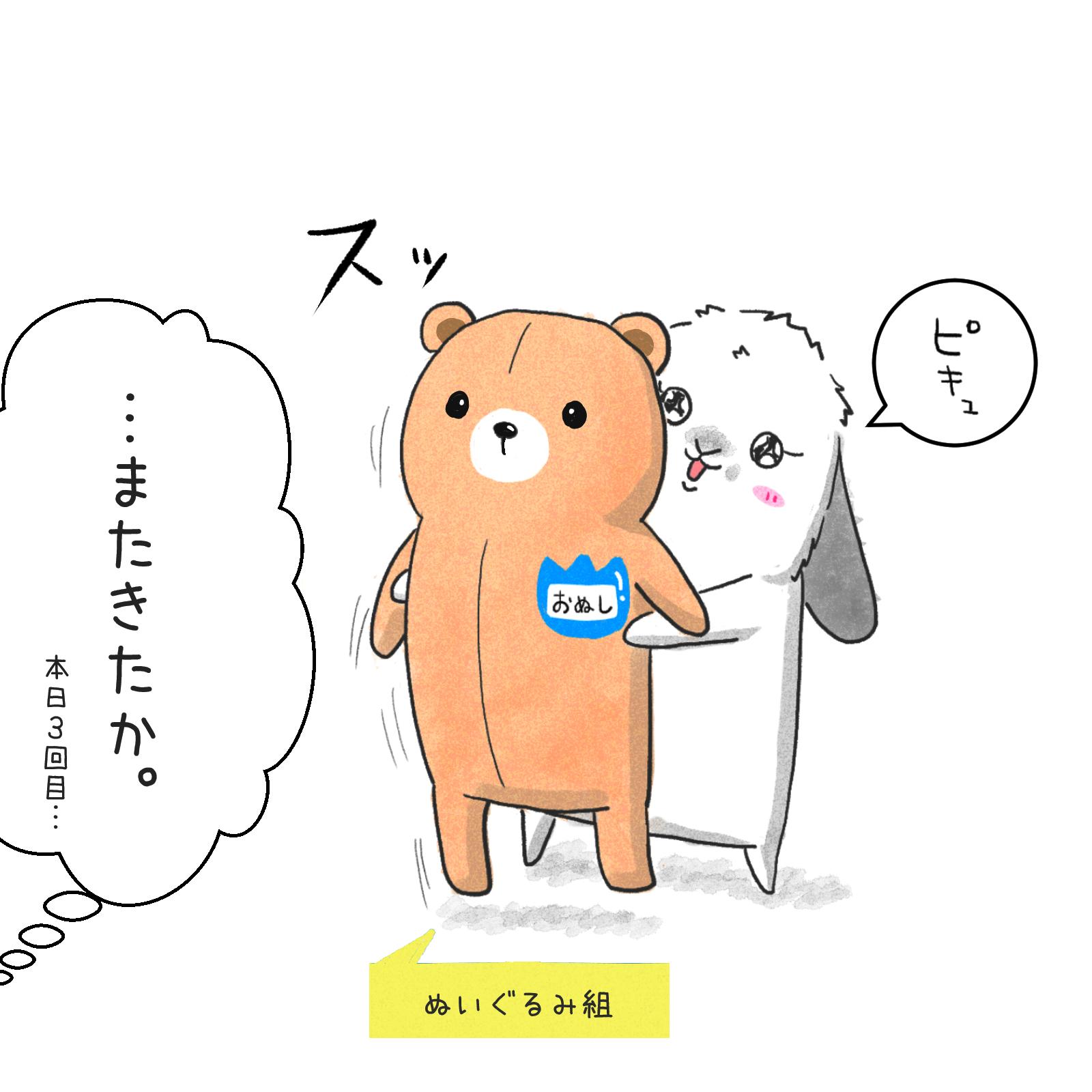 うさぎの漫画02