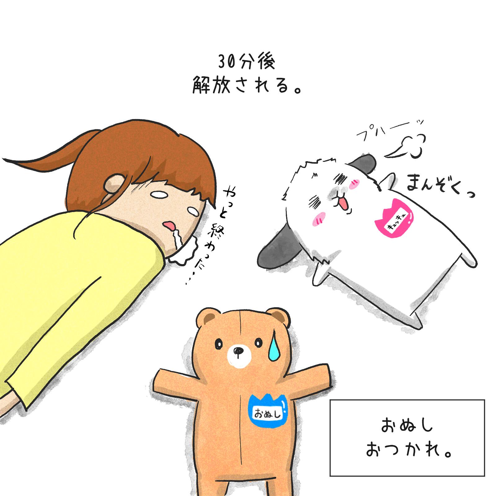 うさぎの漫画06