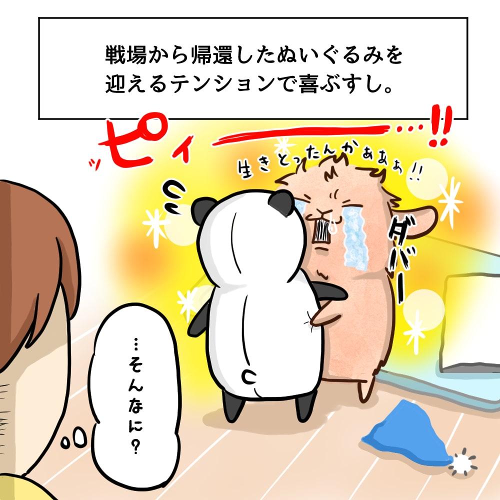 うさぎの漫画